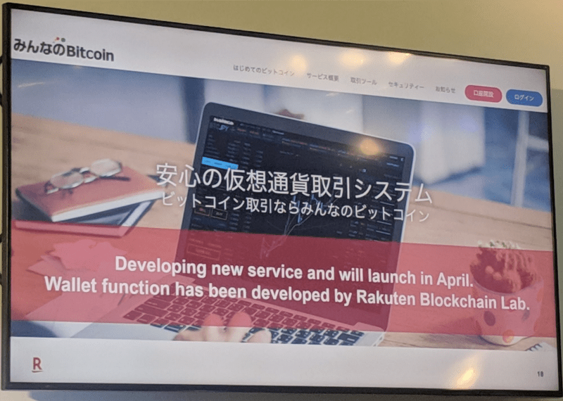"cryptocurrency exchange ""Minna no Bitcoin"" (""Everybody's Bitcoin""), acquired in September 2018, and due to re-launch its services in April 2019."